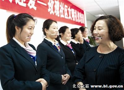 玫瑰社区开展微笑礼仪培训