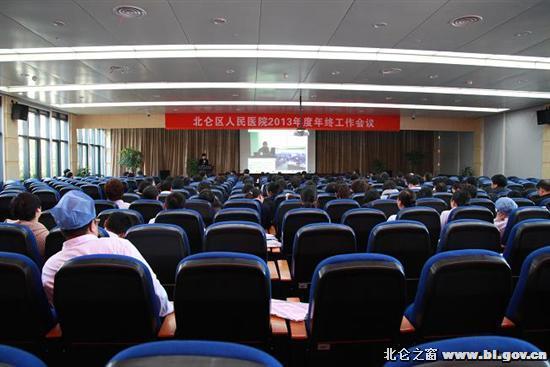 区人民医院召开2013年度医院年终工作会议