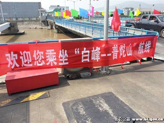 宁波白峰码头至普陀岛海上高速航线正式开通