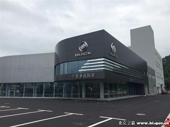 北仑滨江汽车城第三家4s店试营业