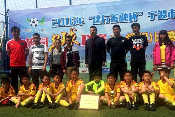 灵山学校足球队获宁波市校园足球联赛一等奖