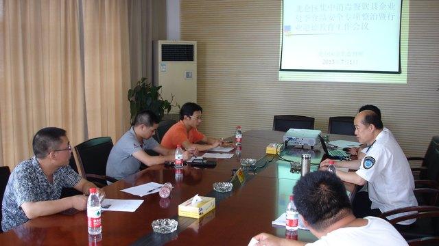 品安全专项整治会议