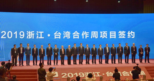 2019浙江·台湾合作周杭州主场签约代表合影