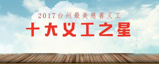 """""""中国梦·义工情——2017台州最美慈善义工""""评选会议"""