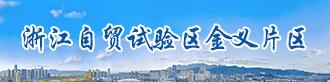 浙江自贸试验区金义片区