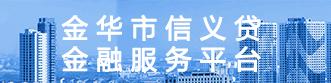 金华市信义贷金融服务平台