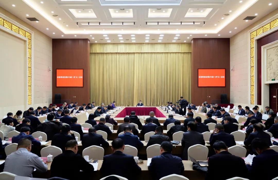 市委常委会扩大会议专题学习《档案法》...