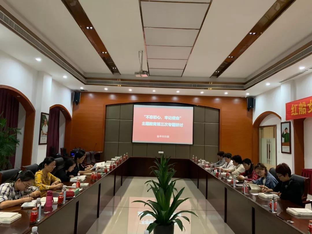 不忘初心 牢记使命| 市妇联开展主题教育第三次研讨会