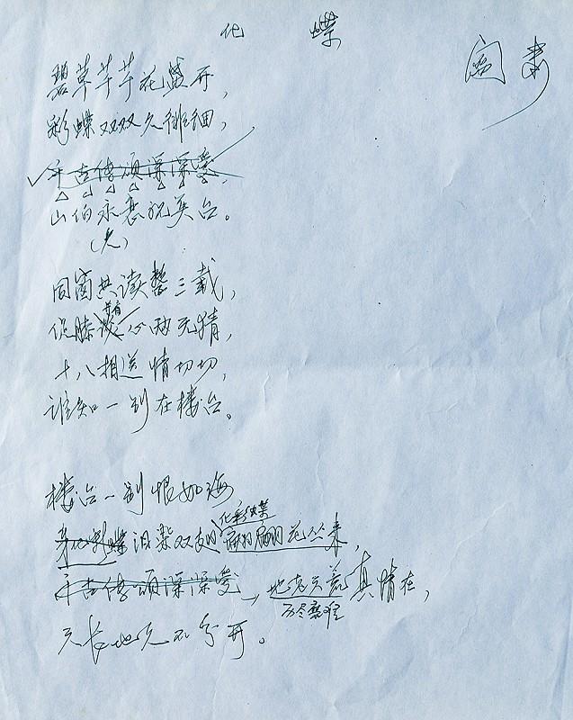梁祝化蝶小提琴曲谱