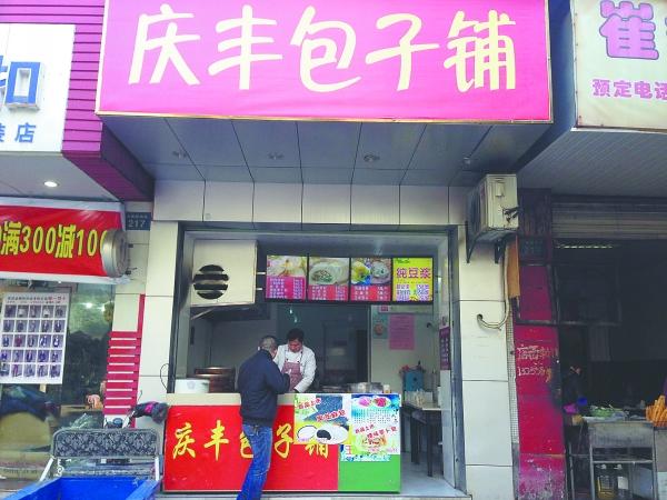 江南新城庆丰包子铺引围观