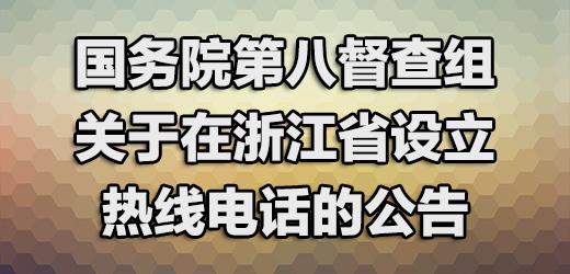 国务院第八督查组关于在浙江省设立热线...