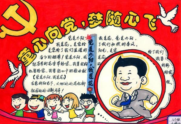 """""""童心向党""""主题教育活动主要包括""""童心向党 梦随心飞""""手抄报比赛,""""党"""