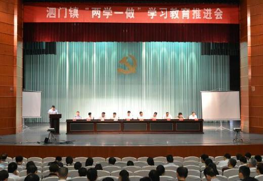"""泗门镇召开""""两学一做""""学习教育推进别墅好处和公寓图片"""