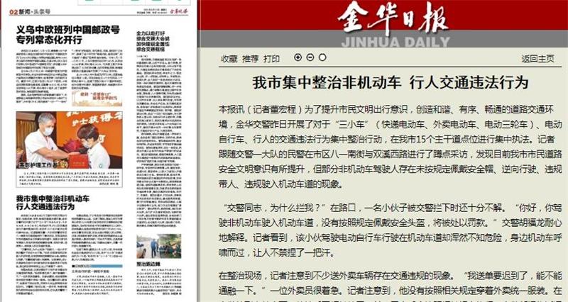 【金华晚报】我市集中整治非机动车 行人交通违法行为