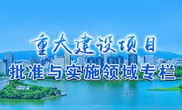 重(zhong)大建設項目(mu)批準(zhun)與(yu)實施領(ling)域專欄