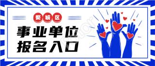2021年婺城區事業(ye)單位報(bao)名入口