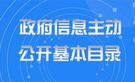 主動公(gong)開(kai)基(ji)本目(mu)錄