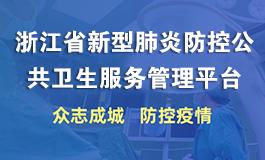 浙江省新(xin)型肺炎防控公(gong)共衛生服務(wu)管理平台(tai)