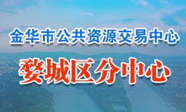 婺城區公(gong)共資源(yuan)交易中心