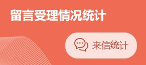 來(lai)信統計