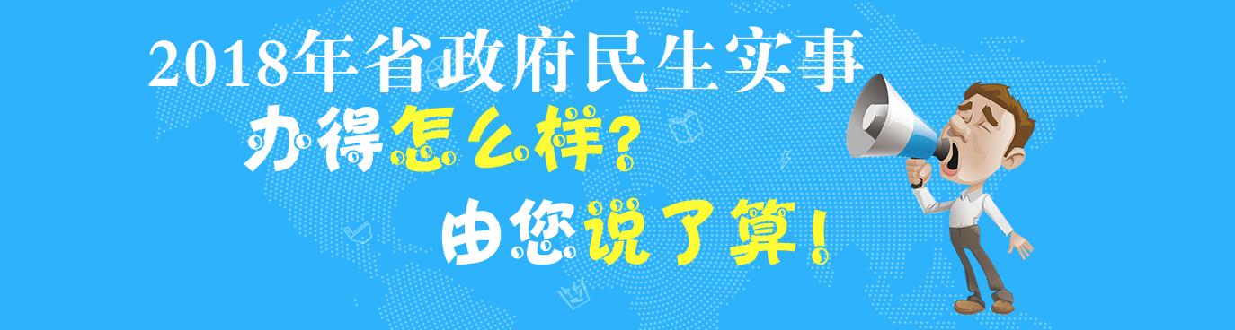 """2018年省政府民生实事""""办得怎么样?由您说了算"""""""