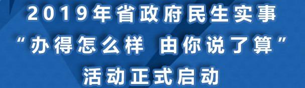 """2019年省政府民生实事""""办得怎么样 由你说了算""""活动正式启..."""