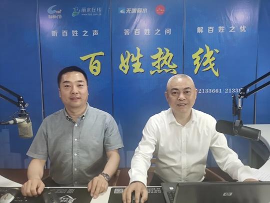 丽水市退役军人事务局党组书记、局长蒋正鸿在线解答听众提问