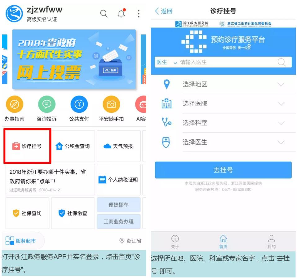 关注浙江政务服务网微信订阅号(zjzwfww),回复关键词