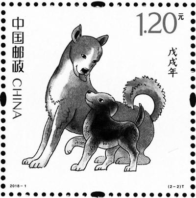 第四轮生肖狗特种邮票1月5日开售