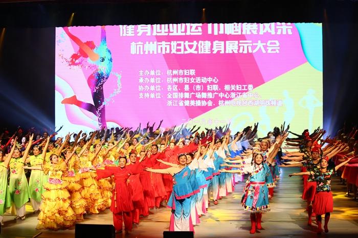 """""""健身迎亚运 巾帼展风采""""杭州市妇女健身展示大会举行"""
