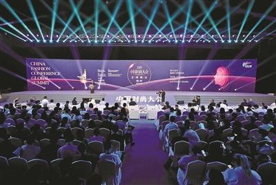 中国时尚大会全球峰会在余杭召开