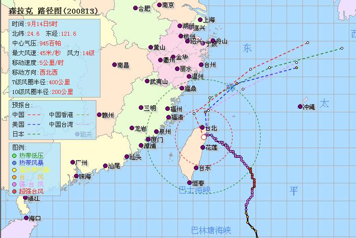 温州气象台9月14日07时发布的强台风紧急警报和天气预报-第13号台风