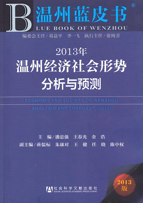 2019年温州经济社会形势分物_2010年温州经济社会形势分析与预测 2010版