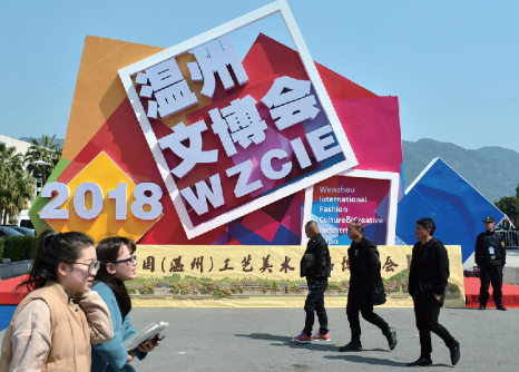 2018温州国际时尚文博会开幕