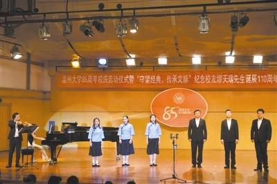 温州大学迎来85周年校庆