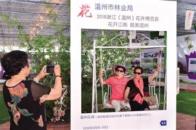 浙江(温州)花卉博览会开幕