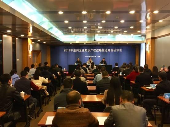 11月20日-24日,2017年温州企业知识产权战略推进高级研修班在京举办