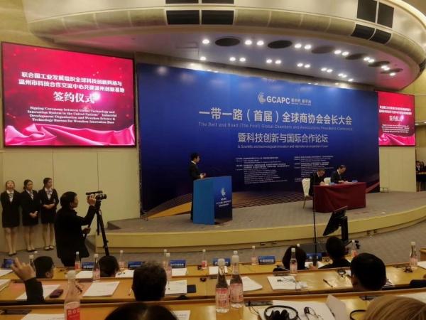 12月6日,温州市科技合作交流中心与联合国工业发展组织全球科技创新网络共建温州创新基地
