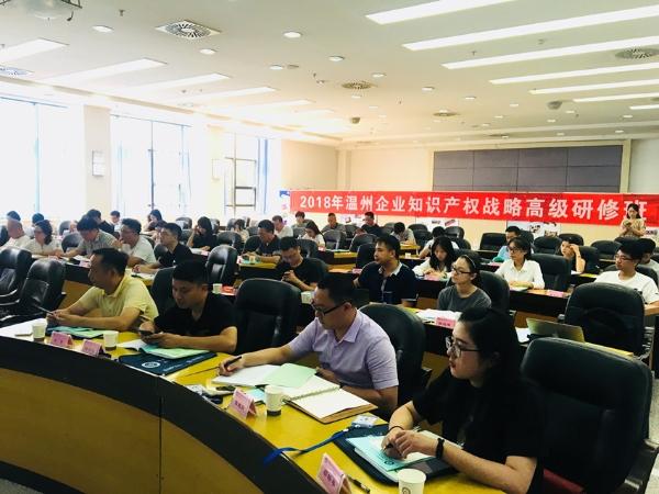 """国家中小微企业知识产权培训(温州)基地连续三年获评""""年度总结优秀单位"""""""