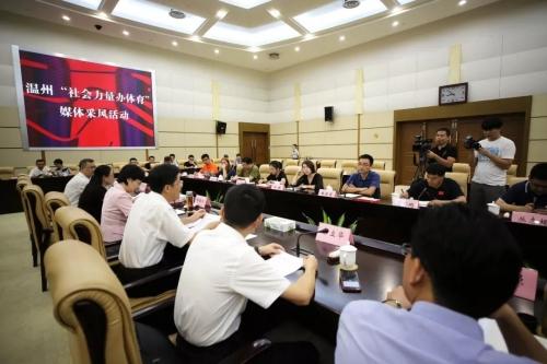 """国家试点签约一周年 央媒见证温州""""社会力量办体育""""改革成效"""