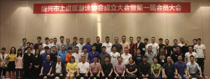 绍兴市上虞区卫生局_绍兴上虞区游泳协会成立