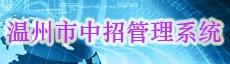 温州市中招管理系统:http://zk.wzer.net