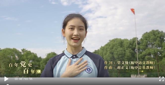 甌(ou)海中學原創(chuang)MV《百年(nian)黨(dang)史百年(nian)潮》致敬建黨(dang)百年(nian)!