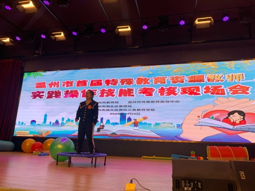 温州市启动融合教育资源教…