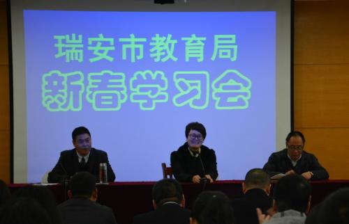 瑞安市教育局举行新春机关学习会