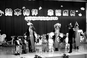 简讯:水心一幼办环保运动会 温一幼推出亲子绘本剧场