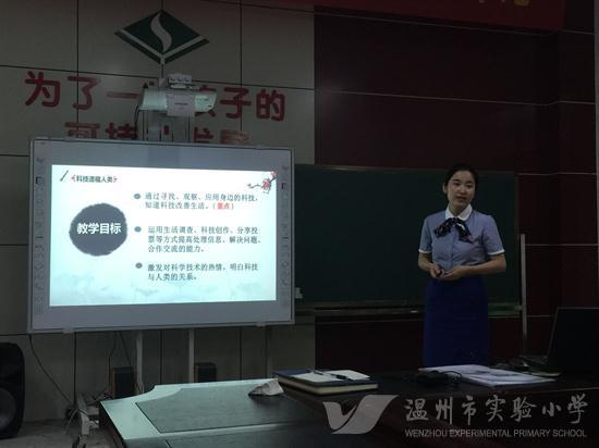 省小学品德学科优质课评比 温州实验小学杨磊老师喜获一等奖