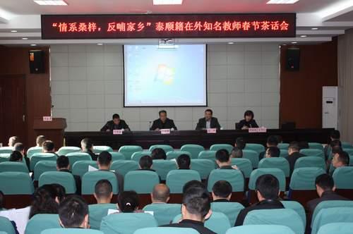 情系桑梓 反哺家乡:泰顺举行在外知名教师春节茶话会