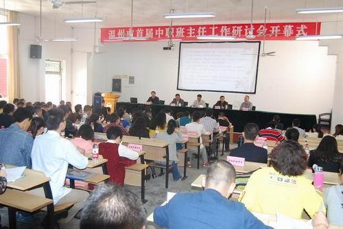 """我市首届中职班主任工作""""高峰论坛""""在泰顺举行"""
