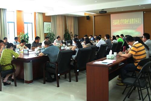 我市召开大学生职业生涯教育座谈会 张志宏出席会议并讲话